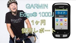 「GARMIN edge1000j」を1カ月使用してわかった「3つのいいところ」と「1つの悪いところ」