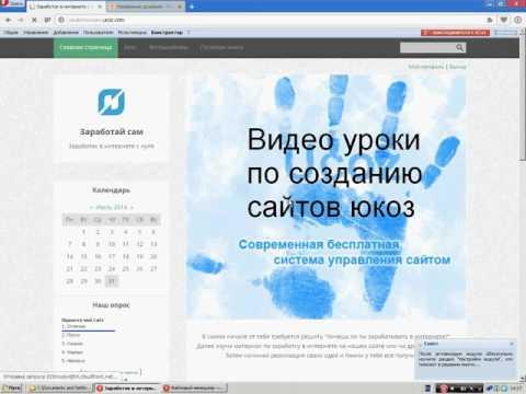 Как создать еще одно меню для сайта ucoz
