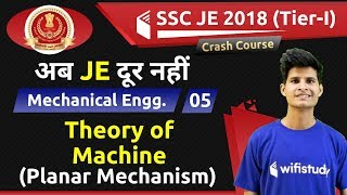 1:00 PM - SSC JE 2018 (Tier-I) | Mechanical Engg by Neeraj Sir | Theory of Machine