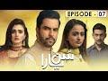 Sun yaara - Episode 07 - 13th February 2017 - Full HD