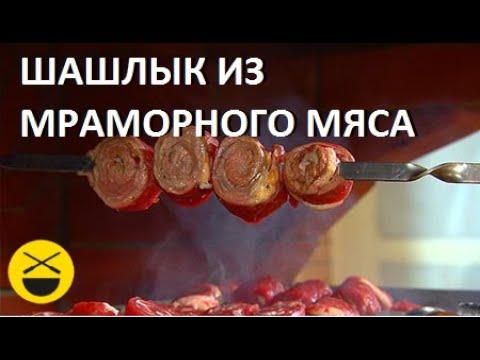 """Сталик: шашлык из """"мраморного"""" мяса"""