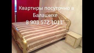 Квартира посуточно в Балашихе 8903 572 1011. Снять квартиру на сутки в Балашихе ibaba.ru