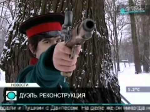 Пушкинская дуэль или «игры славы»