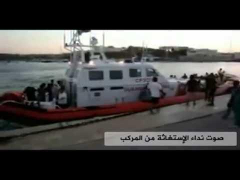 Image video تسجيل صوتي لنداء استغاثة الحراقة قبل غرق السفينة