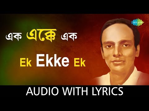 Ek Ekke Ek with lyrics | Sanat Singha | Baburam Sapure Sanat Sinha | HD Song