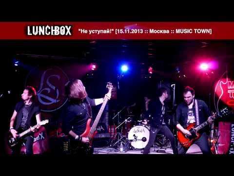 Lunchbox - Не Уступай