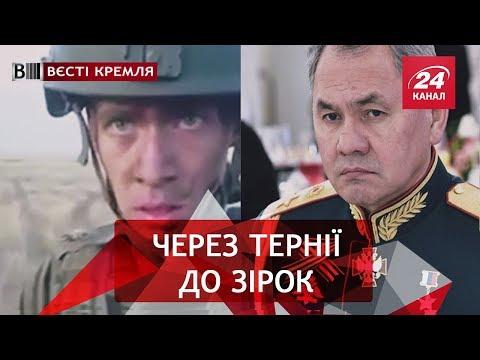 Вєсті Кремля. Другий після Шойгу
