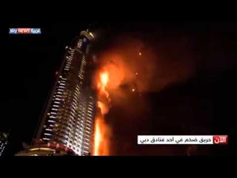 اندلاع حريق ضخم في أحد فنادق دبي خلال الاستعدادات للاحتفال برأس السنة في منطقة برج خليفة