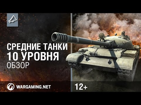 World of Tanks.   10 . 