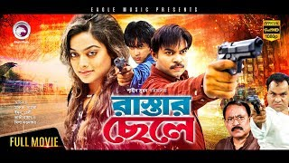 Rastar Chele | Bangla Movie | Emon, Sahara, Kazi Maruf, Resi, Misha Sawdagor | Maruf Action Movie