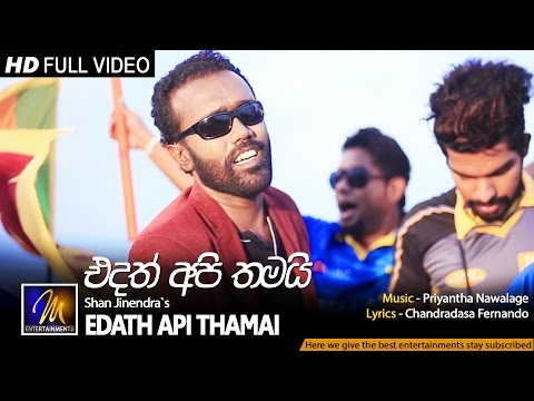 Adath Api Thamai (Vissai Visse) - Shan Jinendra | Official Music Video | MEntertainments