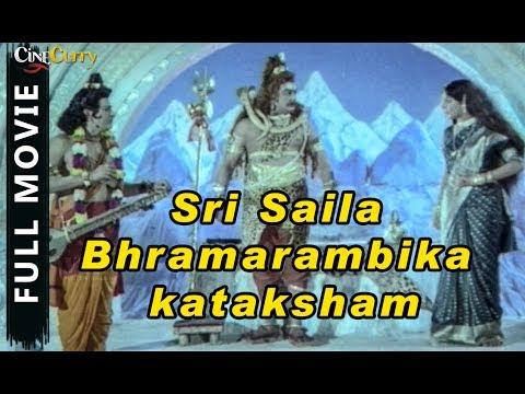 Sri Saila Bhramarambika kataksham │Full Telugu Movie│Narasimha Raju