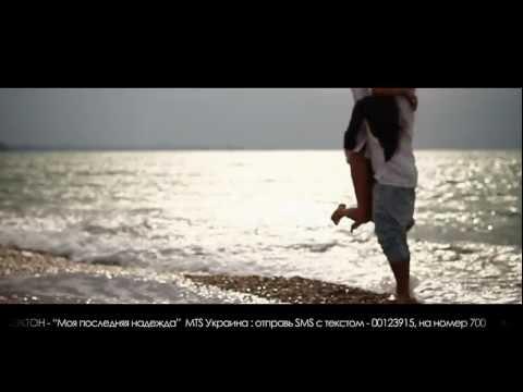 ARTIK feat. ASTI - Моя последняя надежда (OFFICIAL VIDEO)
