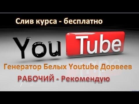 Генератор Белых Youtube Дорвеев