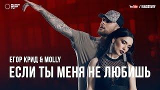 Смотреть утес Гоша Крид - Если твоя милость меня безграмотный любишь ft. MOLLY