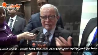 يقين   رئيس جامعة عين شمس فى مؤتمر نحو منظومة وطنية  للإبتكار مؤشرات الحاضر