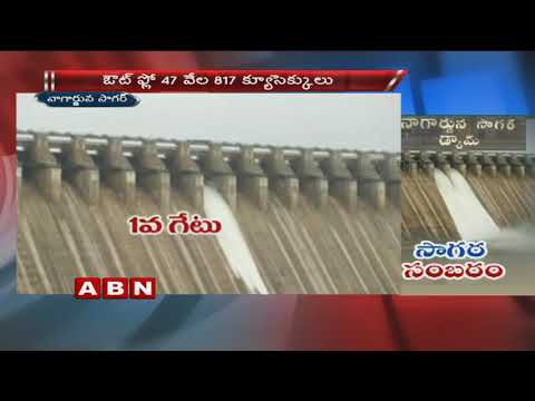 Nagarjuna Sagar gates to open today after 4 years | Nalgonda District