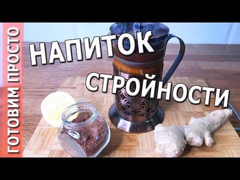 ☕️ ИМБИРНЫЙ ЧАЙ (лимон, корица и имбирь )  утренний напиток ДЛЯ ПОХУДЕНИЯ