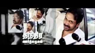 Saguni - Saguni - Tamil Movie Teaser - Karthi, Pranitha, Santhanam & Radhika
