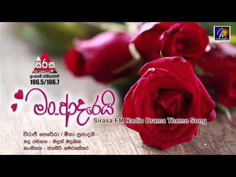 Man Adarei - Sirasa FM Drama Song | Viraj Perera & Meena Prasadini | MEntertainments