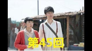 連続テレビ小説 まんぷく 第45話