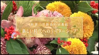 和歌山県新春特別番組 新しい時代へのリーダーシップ