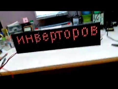 Дешевая бегущая строка с датчиком температуры своими руками - Video izle - Biortam.com BiVideo Arama Motoru