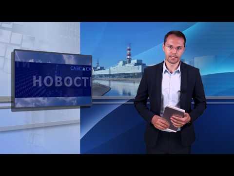 Десна-ТВ: Новости САЭС от 01.10.2019
