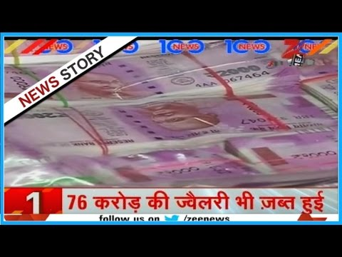 100 NEWS | 316 crore worth black money recovered so far in various raids by IT dept. after 8th Nov.