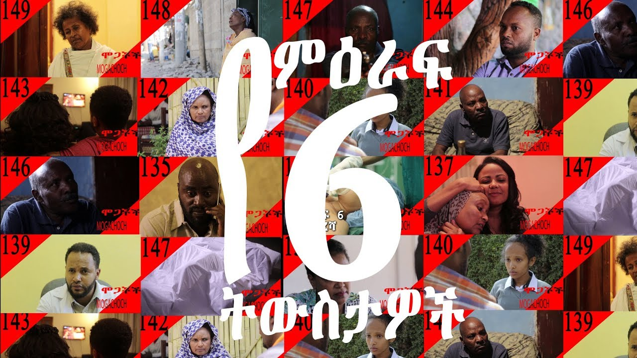 The Newest Part of Mogachoch Drama Amharic Series Season 6 Final Recap