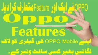 How to Lock Gallery and Message in oppo A37 A37fw A71 A57  F1S F3 -Oppo Features