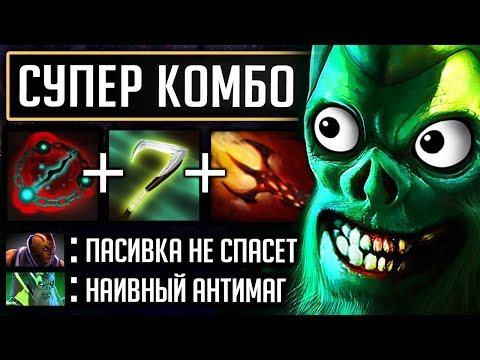 СКОСИЛ КОМАНДУ ВРАГОВ | NECROPHOS DOTA 2