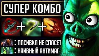 СКОСИЛ КОМАНДУ ВРАГОВ   NECROPHOS DOTA 2