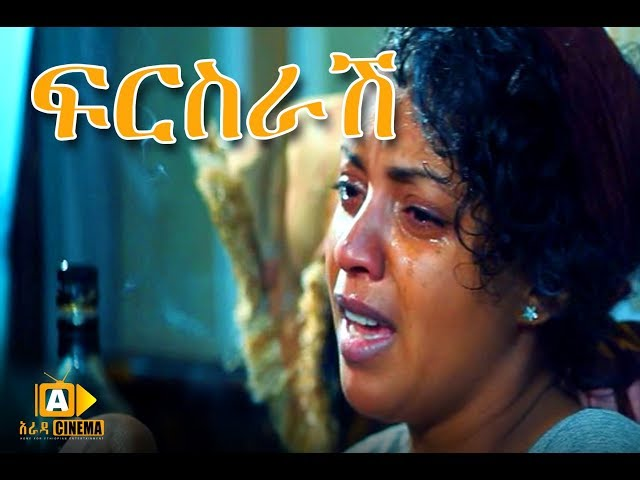 ' Firsrash' Full Ethiopian Movie 2017