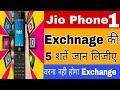 How To EXCHANGE Old JioPhone into Jio Phone 2   5 शर्तो को जान लीजिए- Jio Phone 1 exchange condition