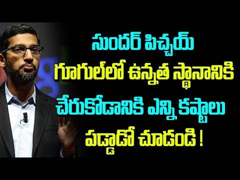 Google CEO Sundar Pichai Struggles and Success Story l Telugu Boxoffice