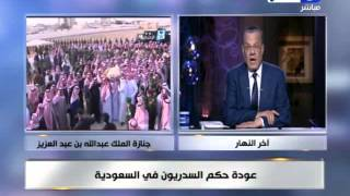اخر النهار - عودة حكم السدريون في السعودية