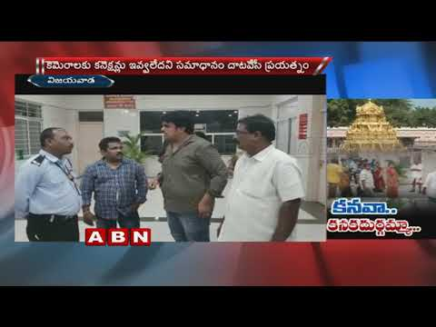 CCTV Cameras found in women dormitories at Durga temple in Vijayawada