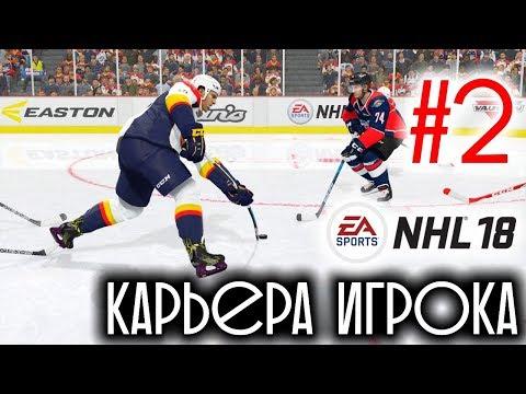 NHL 18 Карьера игрока #2 Итоги Memorial Cup, Драфт