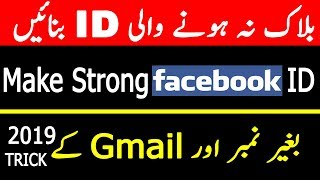 How To Make Facebook Account without Phone Number and Email Facebook Disabled Account Open 2019