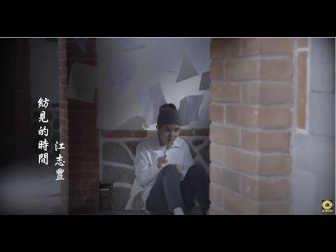 江志豐-紡見的時間