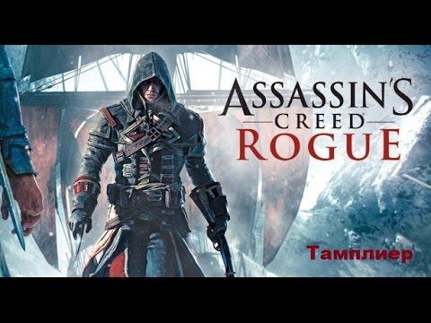 Прохождение Assassin's Creed Rogue. 100% синхронизация. Тамплиер