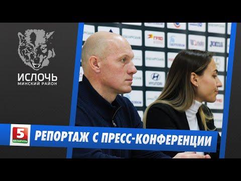 Репортаж с пресс-конференции | Беларусь 5