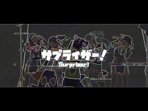 ゆるめるモ!(You'll Melt More!)『サプライザー!』(Official Music Video)