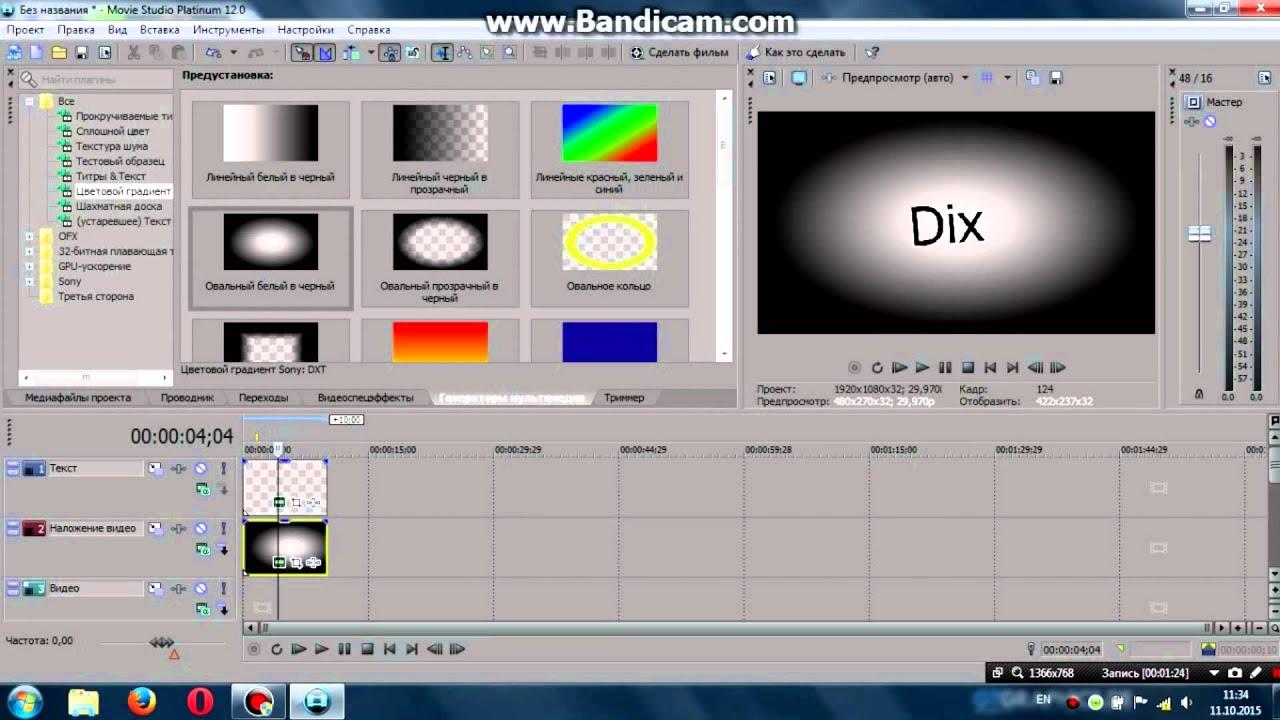 Несколько видео в одном кадре с помощью Sony Vegas 60