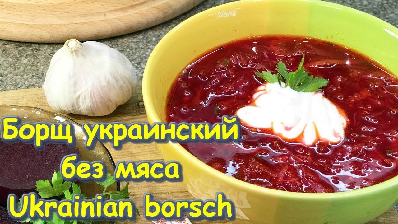 Как приготовить настоящий украинский борщ пошаговый рецепт с 173
