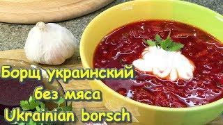 Борщ украинский без мяса / Рецепт / Ukrainian borsch / Beet soup / Recipe / English subtitles