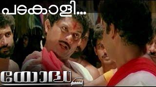 download lagu Padakali  Yodha Malayalam Movie Song _ Mohanlal, Jagathi gratis
