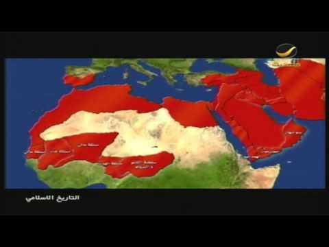 برنامج التاريخ الاسلامي - الحلقه 14
