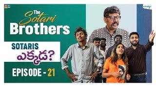 Sotaris Yekkada? || Episode 21 || The Sotari Brothers || Wirally Originals | Tamada Media